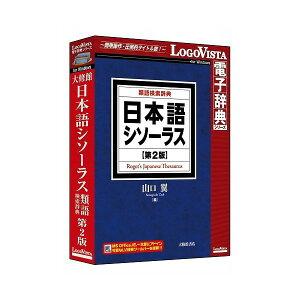 ロゴヴィスタ日本語シソーラス類語検索辞典第2版LVDTS10010WR0(代引不可)【送料無料】