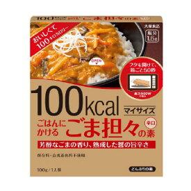 【ケース販売】マイサイズ ごま坦々の素 100g 30個 箱ごと レンジ 調理 ごまの香り 熟成 箱買い ケース売り
