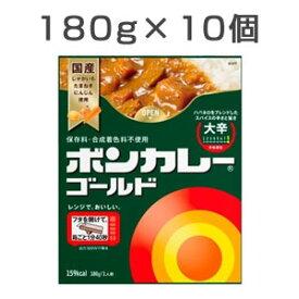 【10食セット】 ボンカレーゴールド 大辛 180g×10食 1セット レトルトカレー レトルト食品 大塚食品【S1】