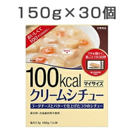 【30食セット】 マイサイズ クリームシチュー 150g×10食 3セット レトルト レトルト食品 大塚食品【送料無料】