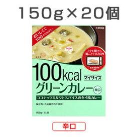 【20食セット】 マイサイズ グリーンカレー 辛口 150g×10食 2セット レトルトカレー レトルト食品 大塚食品【送料無料】