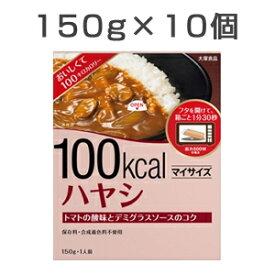 【10食セット】 マイサイズ ハヤシ 150g×10食 1セット レトルト レトルト食品 大塚食品