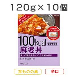 【10食セット】 マイサイズ 麻婆丼 辛口 120g×10食 1セット レトルト レトルト食品 大塚食品