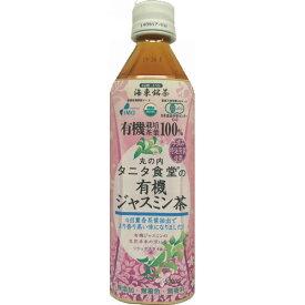 【返品・キャンセル不可】 丸の内タニタ食堂の有機ジャスミン茶(24本) 食料品 紅茶(代引不可)