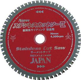 チップソージャパン ステンレスカットソー(125mm)【ST-125】(切断用品・チップソー)