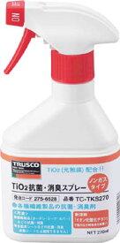 TRUSCO 光触媒TiO2抗菌・消臭スプレー ノンガスタイプ 270ml【TC-TKS270】(労働衛生用品・消臭剤)
