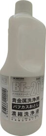 ヴェルヴォクリーア 濃縮洗浄液 1L BF201