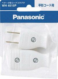 Panasonic ベター小型コードコネクタ WH4515P
