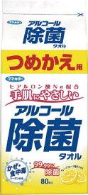 フマキラー アルコール除菌タオルツメカエ用80枚入 433746