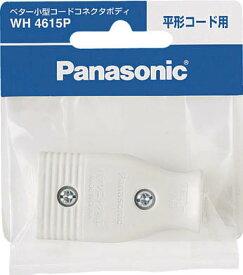 Panasonic ベター小形コ-ドコネクタボディ ホワイト WH4615P