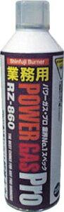 新富士 業務用パワ−ガス RZ−860【RZ-860】(溶接用品・ガスバーナー・トーチ)