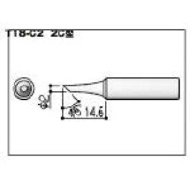 白光 こて先 2C型【T18-C2】(はんだ・静電気対策用品・ステーション型はんだこて)