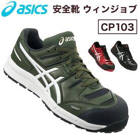 アシックス asics 安全靴 ウィンジョブCP103 作業靴【送料無料】