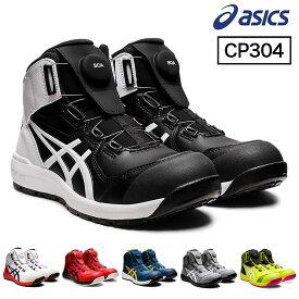アシックス ワーキングシューズ 作業靴 安全靴 ウィンジョブCP304 BOA HIGH 作業 asics 靴 保護【送料無料】
