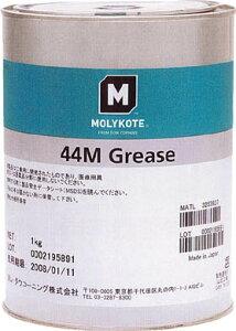 モリコート 耐熱用 44Mグリース 1kg 稠度M【44M-10】(化学製品・グリス・ペースト)【送料無料】