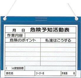 ユニット ビニールKY式ボード A3用紙1枚付 350×460【320-13A】(安全用品・標識・安全標識)