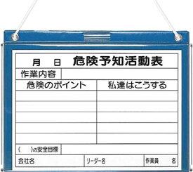 ユニット ビニールKY式ボード防雨型MG付 350×470 軟質ビニール【320-27B】(安全用品・標識・安全標識)