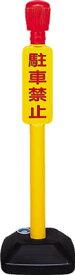 ミツギロン 駐車禁止灯 (駐禁灯) 1000×300×300【CH-KN】(安全用品・標識・標示スタンド)
