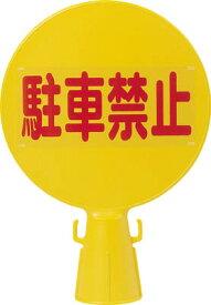 ミツギロン コーン看板 300φ×94×426【C-BOARD】(安全用品・標識・カラーコーン)