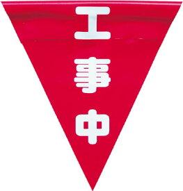 ユタカ 安全表示旗(着脱簡単・工事中)【AF-1320】(安全用品・標識・標示旗)