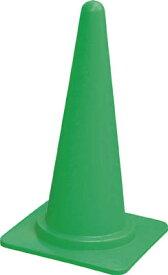 キタムラ カラーコーン緑【S-700-G】(安全用品・標識・カラーコーン)