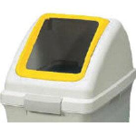 コンドル (屋内用屑入)リサイクルトラッシュ ECO−35(角穴蓋) 黄【YW-132L-OP1-Y Y】(清掃用品・ゴミ箱)