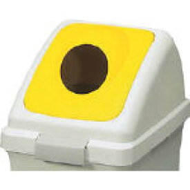 コンドル (屋内用屑入)リサイクルトラッシュ ECO−35(丸穴蓋) 黄【YW-132L-OP2-Y Y】(清掃用品・ゴミ箱)