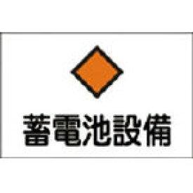 緑十字 消防・電気関係標識 蓄電池設備 225×300mm エンビ【60008】(安全用品・標識・安全標識)