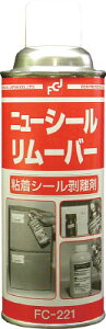 FCJ ニューシールリムーバー 420ml【FC-221】(化学製品・はがし剤)