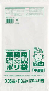 ワタナベ 業務用ポリ袋 特大120L 白半透明【G-120D】(清掃用品・ゴミ袋)