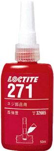 ロックタイト ネジロック剤 271 50ml【271-50】(接着剤・補修剤・ねじゆるみ止め剤)