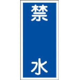 緑十字 消防・危険物標識 禁水 600×300mm エンビ【52004】(安全用品・標識・安全標識)