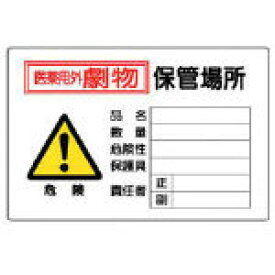 ユニット 危険 医薬用外劇物 保管場所・鉄板(普通山)・300X450【814-69A】(安全用品・標識・安全標識)