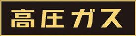 緑十字 高圧ガス関係マグネット標識 高圧ガス(蛍光) 150×750mm 車両用【43001】(安全用品・標識・安全標識)