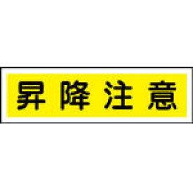 緑十字 ステッカー標識 昇降注意(横) 90×360mm 10枚組 ユポ【47110】(安全用品・標識・安全標識)