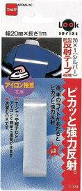 ニトムズ 防災反射テープ【T0740】(安全用品・標識・サインプレート)