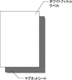A−one 屋外用マグネットセット(レーザー)ツヤ消しフィルム・ホワイト【31037】(安全用品・標識・安全標識)