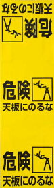 TRUSCO ワンタッチ 脚立標識【T332-21】(安全用品・標識・安全標識)