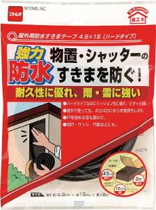 ニトムズ 屋外用防水すきまテープ4.5×15ハードタイプ【E0070】(テープ用品・気密防水テープ)