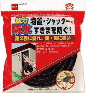 ニトムズ 屋外用防水すきまテープ9X30(ハードタイプ)【E0100】(テープ用品・気密防水テープ)