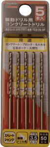 TRUSCO 振動ドリル用コンクリートドリル 3.5mm 5本組【TCD-35-5P】(穴あけ工具・コンクリートドリル)