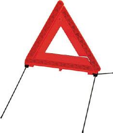 キャットアイ 三角停止表示板 デルタサイン EC規格【RR-1900 EC】(安全用品・標識・工事灯)