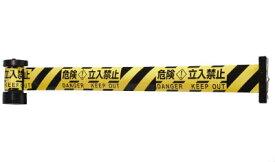 Reelex バリアリール 危険・立入禁止【BRS-605B】(安全用品・標識・カラーコーン)