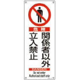 緑十字 アスベスト(石綿)関係標識 危険・関係者以外立入禁止 450×180mm【33027】(安全用品・標識・安全標識)