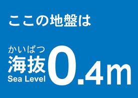 TRUSCO 海抜ステッカー 0.4m【TKBS-04】(安全用品・標識・サインプレート)