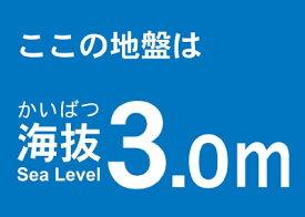 TRUSCO 海抜ステッカー 3.0m【TKBS-30】(安全用品・標識・サインプレート)