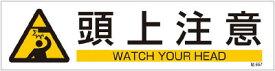 緑十字 貼657 頭上注意 3枚1組 90×360mm ユポステッカー【47657】(安全用品・標識・安全標識)