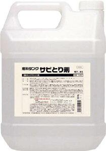 SYK 燃料タンクサビとり剤4L【S-2667】(清掃用品・洗剤・クリーナー)