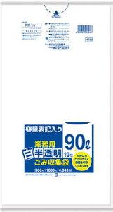 サニパック 容量表記入り白半透明ゴミ袋90L【HT96】(清掃用品・ゴミ袋)