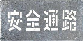 つくし 吹付プレート 「安全通路」【J-103】(安全用品・標識・安全標識)